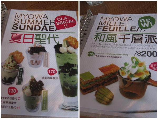 [台北永康街]省機票費在地吃抹茶-和茗甘味處 @美食好芃友