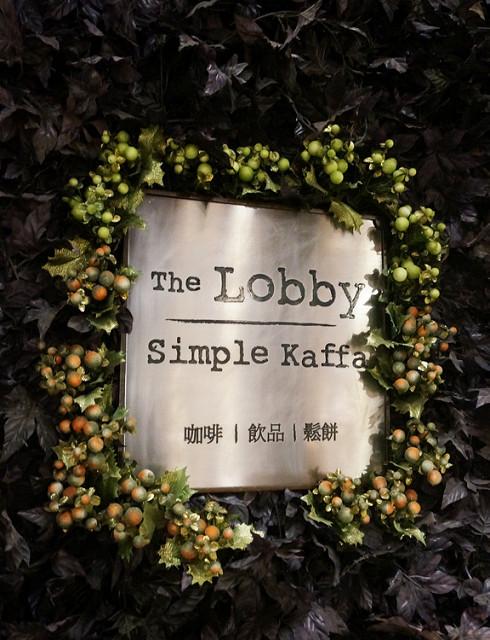 [台北]好咖啡X驚艷爆漿抹茶捲-The Lobby of Simple Kaffa @美食好芃友