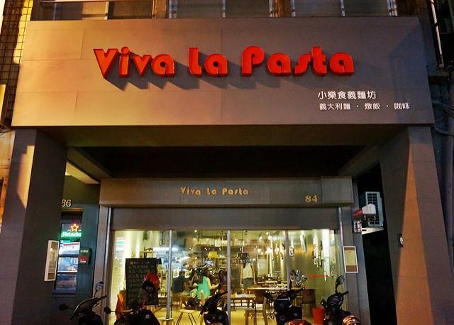 [高雄]現代風微文青義麵-Viva La Pasta小樂食義麵坊 @美食好芃友