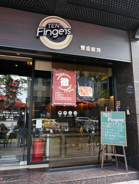 [高雄]十指無法掌握的犯規啾西漢堡包-TEN Fingers 豐盛廚房 @美食好芃友