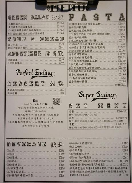 [高雄]老房英倫風X好吃義麵-No. 4 Pasta 肆號商行義大利麵 @美食好芃友