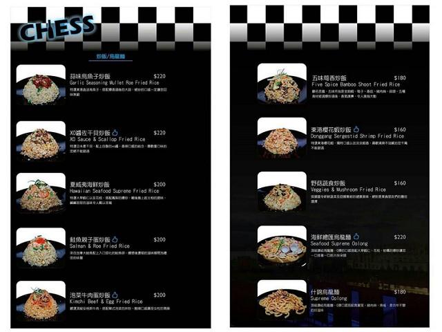 [高雄]低調巷弄!有好好吃炒飯的餐酒館-Chess餐酒館 @美食好芃友