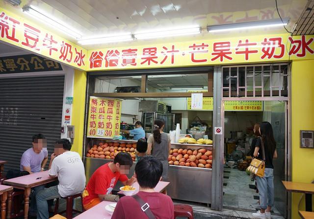 [台南]挑戰台南最便宜新鮮芒果冰-俗俗賣果汁˙芒果牛奶冰 @美食好芃友