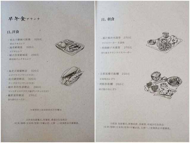[高雄]優雅和風,質感日式早午餐-初めて初日珈琲 @美食好芃友