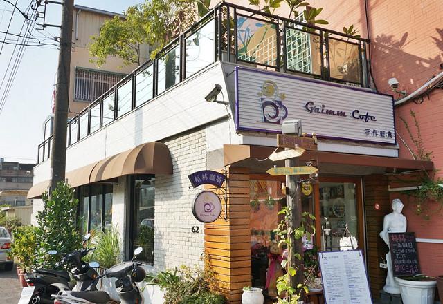 [高雄]平價自然手作早午餐X手繪童話風小店-Grimm Cofe 格林咖啡館 @美食好芃友