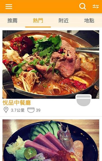 [3C]隨時隨手找美食!好用方便美食APP-巴豆妖 @美食好芃友