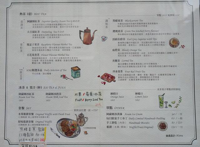 [台南]府城遇見西洋古董洋菓子店-IORI TEA HOUSE @美食好芃友