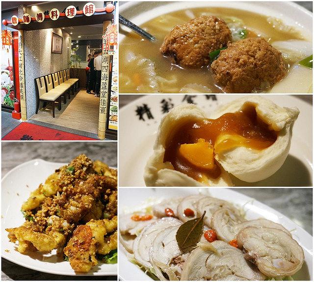 [高雄][邀約]中菜吃巧巧-精彩食譜之詹師傅料理館 @美食好芃友