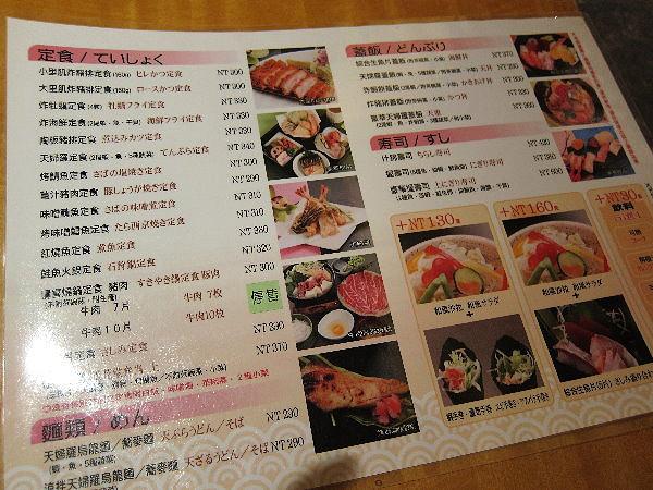[台北中山]日式料理老店味-壽樂日本料理 @美食好芃友