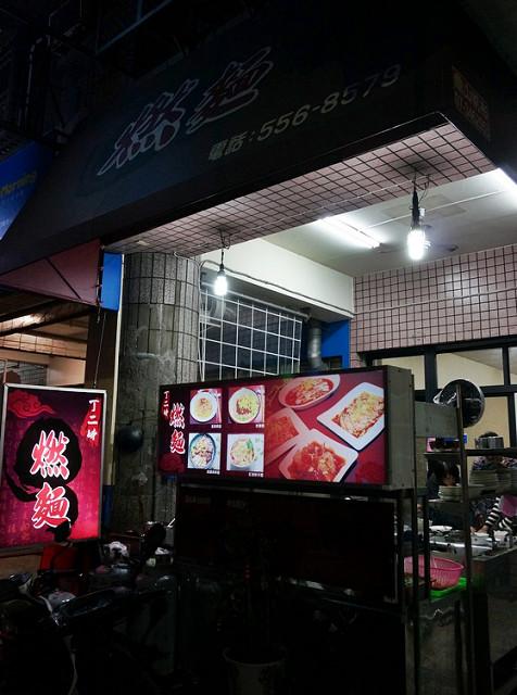 [高雄巨蛋美食]丁二姊燃麵-嗜辣者天堂X好吃四川味小麵館 @美食好芃友