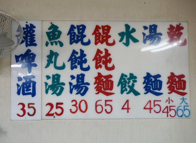 [台南]在地人帶路!台南傳承古早味意麵-民生路意麵魯味 @美食好芃友