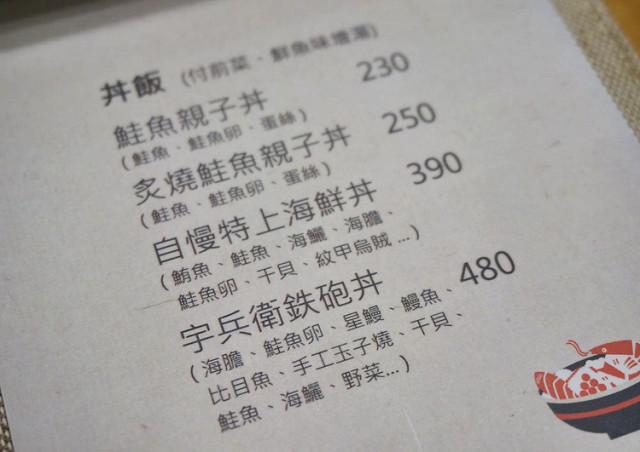 [高雄]澎湃生魚海鮮丼X精緻日式握壽司-宇兵衛 鮨 uhee sushi @美食好芃友