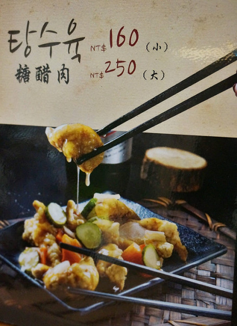 [高雄]炒馬韓式炸醬麵專門-小辣也過癮!暖呼呼炒馬麵 @美食好芃友