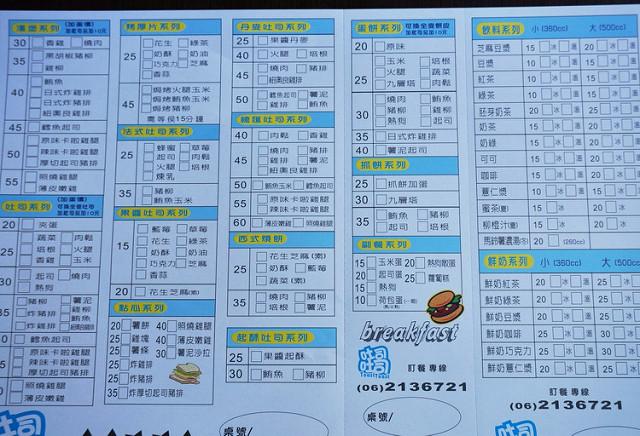 [台南]阿鳥威爆漿薯泥起司蛋餅-Toast Toast吐司吐司 @美食好芃友