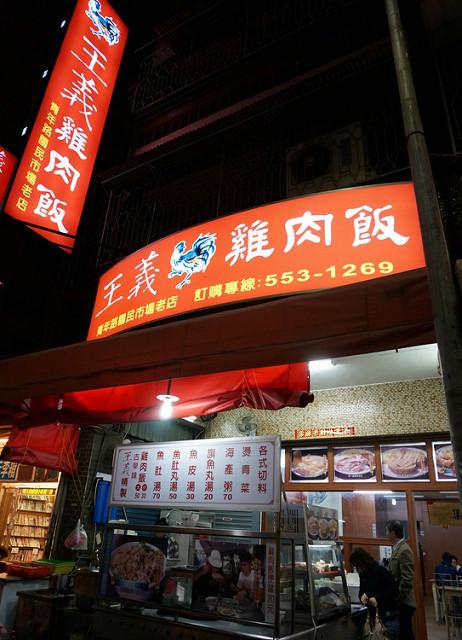 [高雄]探訪傳說中的可口古早味-王義雞肉飯 @美食好芃友
