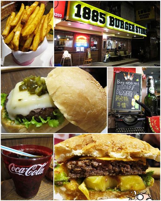 [台北松山]啾西吮指漢堡包-1885 Burger Store @美食好芃友