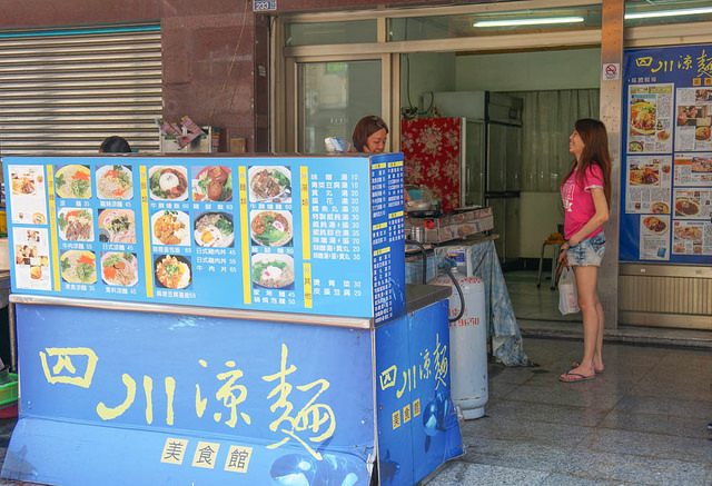 [高雄]消暑平民涼麵餐!55元有大盤涼麵和湯一碗-四川涼麵美食館 @美食好芃友