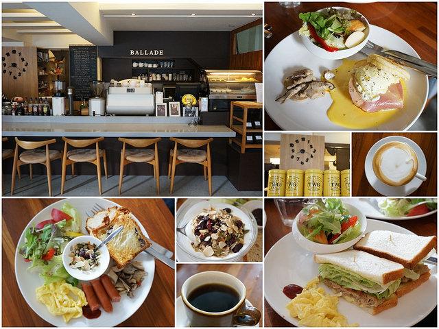 [高雄]小咖啡館的晨之樂章-BALLADE咖啡敘事曲 @美食好芃友