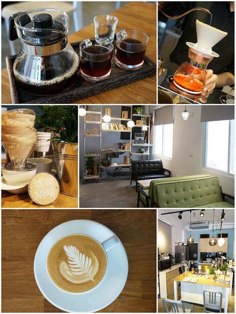 [台南]低調小店品咖啡-爐鍋咖啡 @美食好芃友