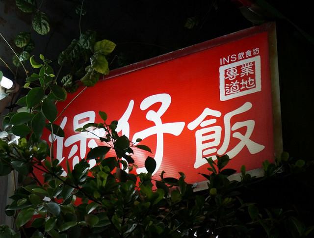 [台南]隱身巷弄的黯然消魂飯!?-IN'S飲食坊 @美食好芃友