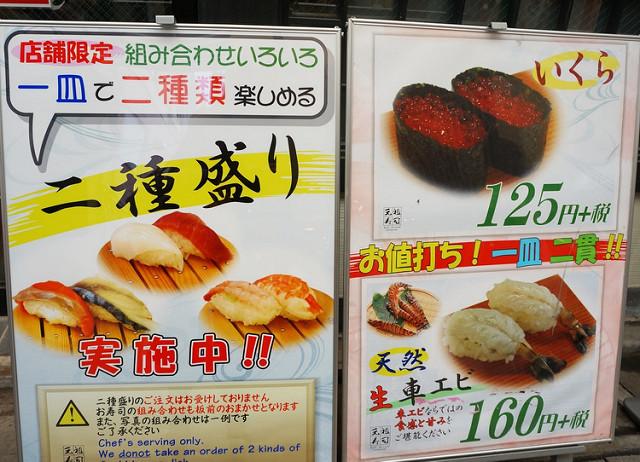 [東京]小資旅行必吃平價迴轉壽司-元祖壽司淺草本店 @美食好芃友