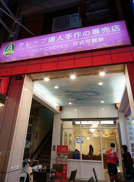 [台南] 盛開的可口可麗餅花朵-Fun Tower 日式可麗餅 @美食好芃友