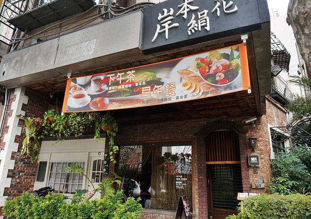 [台南]浪漫歐風茶館X優雅早午餐-岸本絹花 @美食好芃友
