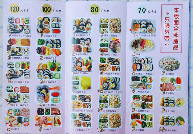 [高雄]喜多園壽司-台灣味炒意麵x不油膩壽司便當 最適合夏天的銅板價午餐便當 高雄便當外送推薦 @美食好芃友