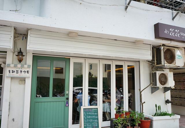 [台南]鄉村風童趣美味早午餐-小花花咖啡 SF CAFE Brunch 。手做木工。韓國童裝.雜貨 @美食好芃友