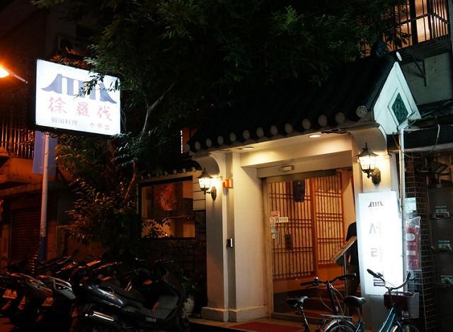 [台北]小巷品道地韓味-徐羅伐韓國料理 @美食好芃友
