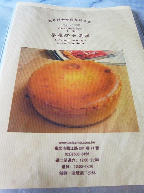 [台北松山]巷弄驚人美味蛋糕-孚羅起司蛋糕 @美食好芃友
