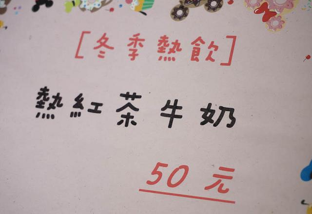 [高雄]暖暖古早味紅茶牛奶X大啃肉蛋蛋沙拉吐司-老江紅茶牛奶(裕誠店) @美食好芃友