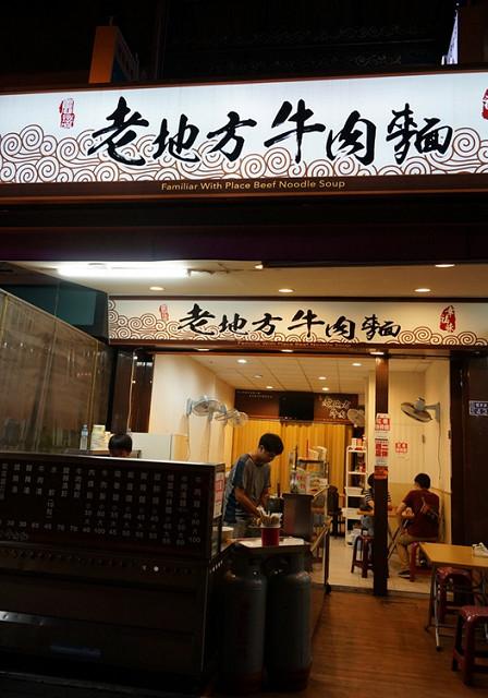 [高雄]甘甜湯頭!?限量美味排骨麵-老地方牛肉麵 @美食好芃友