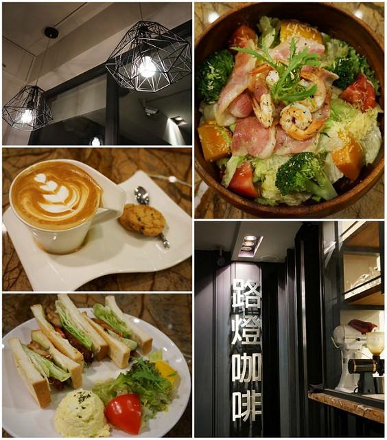 [台北]路燈下吃輕食喝咖啡-Light Cafe路燈咖啡 @美食好芃友
