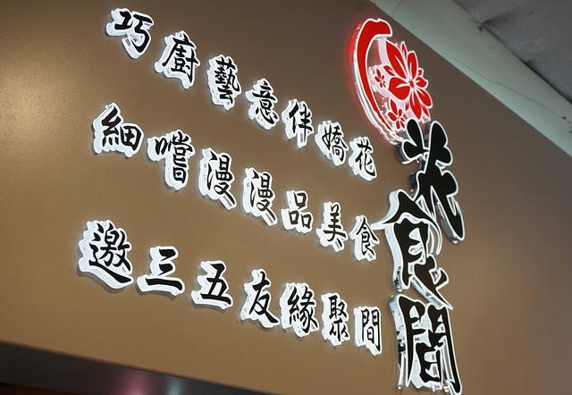 [台北]視覺味覺兼具的藝術饗宴-花食間麻辣鴛鴦鍋 @美食好芃友