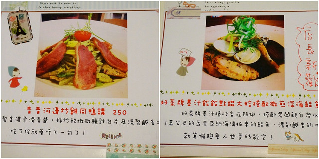 [高雄]少女超萌鄉村風義麵小店-哇好菜創意廚坊 @美食好芃友