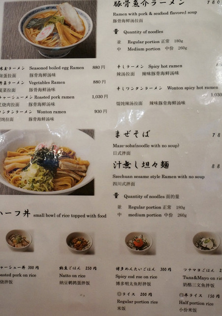 [東京]目黑川旁終極起士沾麵-三ツ矢堂製麺 @美食好芃友