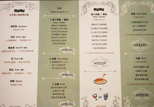 [台南]女孩子的美味微醺餐酒館-Mumu小巴黎 @美食好芃友