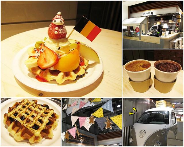 [台北松山]超應景雪人格子鬆餅-MR. PAPA比利時鬆餅專賣店 @美食好芃友