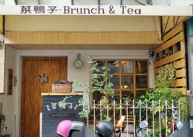 [高雄]溫暖手作,健康美味兼顧早午餐-菜鴨子Brunch&Tea @美食好芃友