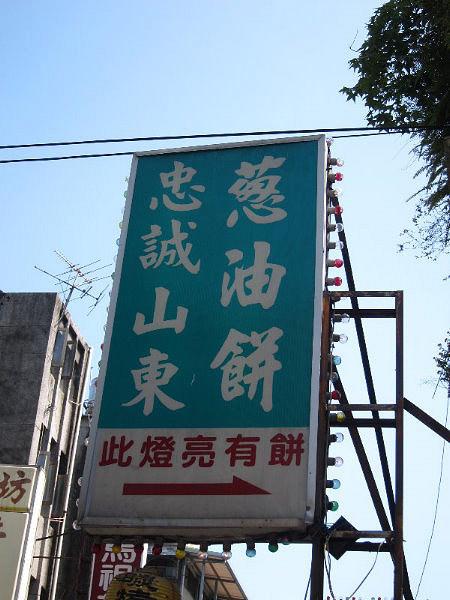 [台北大安]此燈亮有餅-忠誠山東蔥油餅(科技大樓店) @美食好芃友