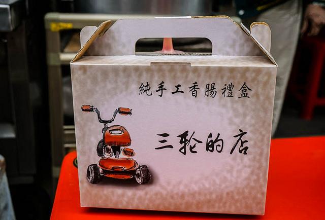 [高雄]古早味台式下午茶!好吃黑輪烤香腸X肉骨冬粉-三輪的店 @美食好芃友