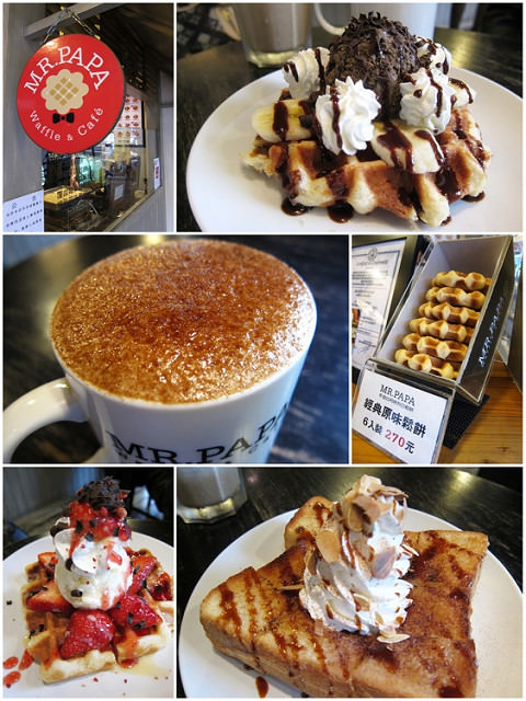 [台北松山]奢華的平民美味午茶-MR. PAPA比利時鬆餅&咖啡專賣 @美食好芃友