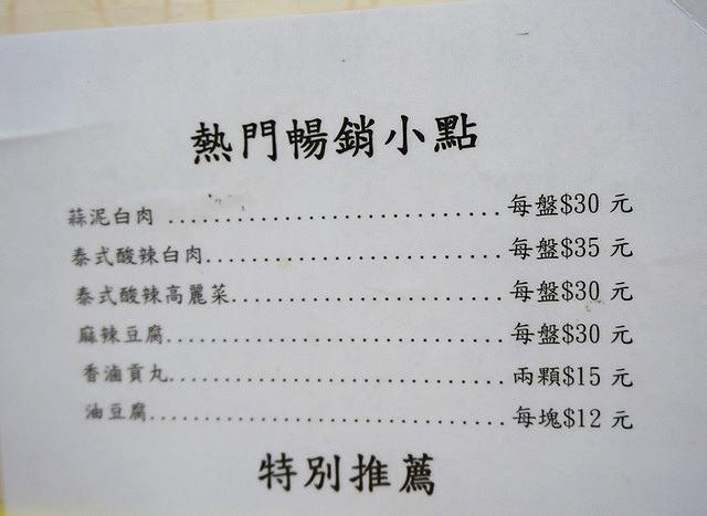 [高雄]台式煎麵大阪燒!?-賞麵館 @美食好芃友