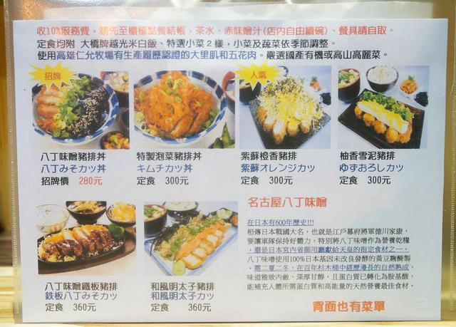 [高雄]滋滋滋美味鐵板炸豬排!道地名古屋料理-金鯱家 @美食好芃友