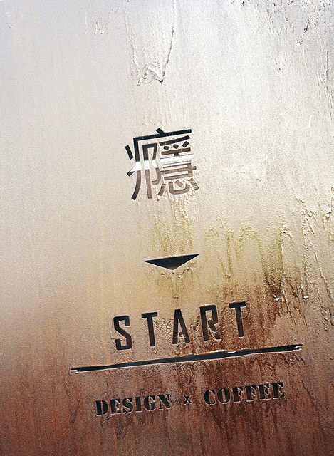 [高雄]癮Start(造型師Ray)-時尚美髮X下午茶!空氣感剪髮!高雄美髮推薦(Ray已自行開業RESTART重啟沙龍) @美食好芃友