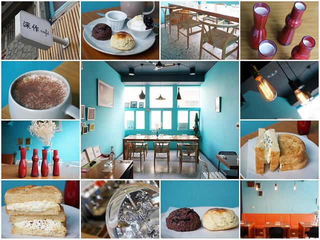 [台南]老屋裡恬靜的第凡內早餐-深作cafe' @美食好芃友
