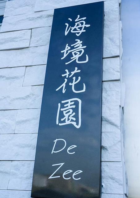 [台南]海境花園會館 De Zee-步行就到花園夜市! 親子友善超大住宿- 台南住宿推薦 @美食好芃友