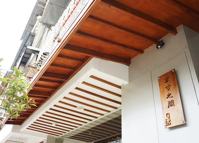 [高雄]日式早午餐新食感-方寸之間 @美食好芃友