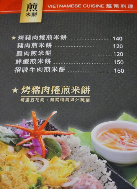 [高雄]清爽美味越南湯河粉X薄脆香煎米餅-PHOEVER日月香越南料理 @美食好芃友